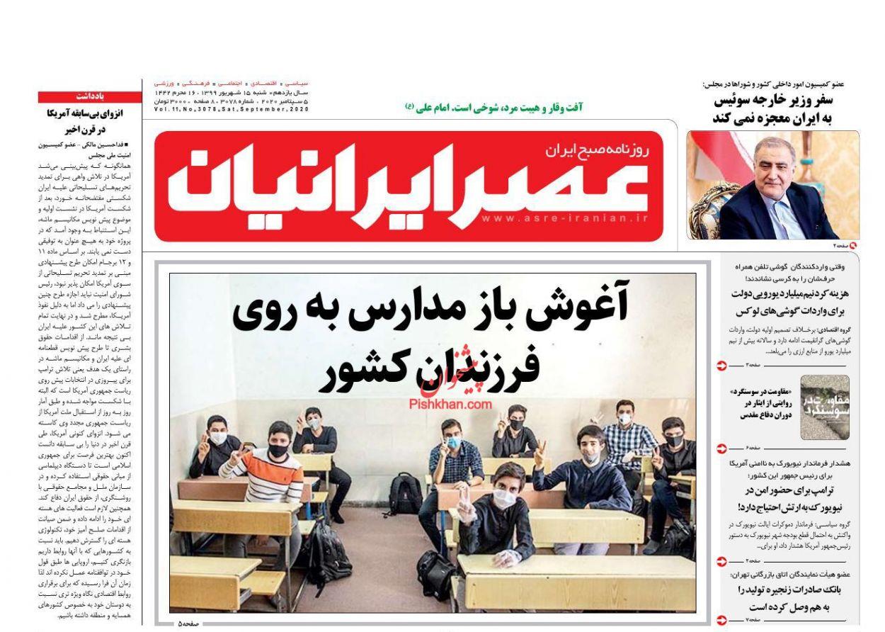 عناوین اخبار روزنامه عصر ایرانیان در روز شنبه ۱۵ شهریور