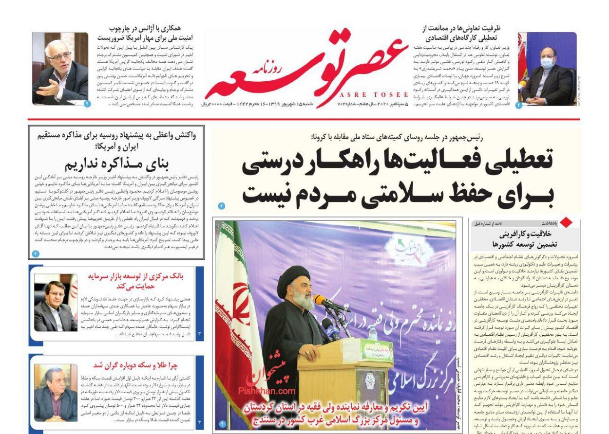 عناوین اخبار روزنامه عصر توسعه در روز شنبه ۱۵ شهریور
