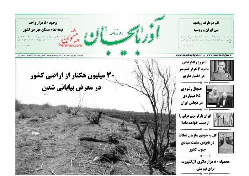 عناوین اخبار روزنامه آذربایجان در روز شنبه ۱۵ شهریور