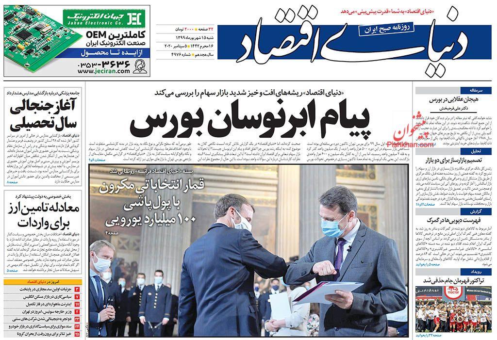 عناوین اخبار روزنامه دنیای اقتصاد در روز شنبه ۱۵ شهریور