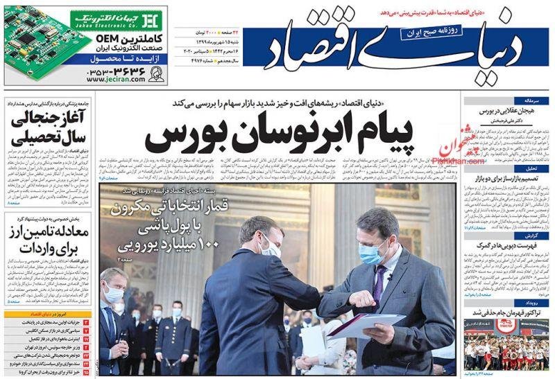عناوین اخبار روزنامه دنیای اقتصاد در روز شنبه ۱۵ شهريور