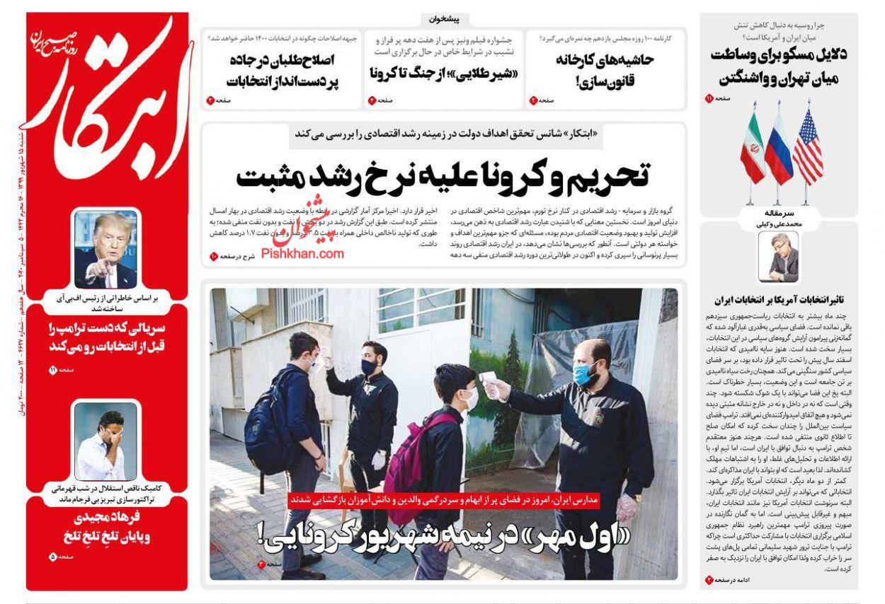 عناوین اخبار روزنامه ابتکار در روز شنبه ۱۵ شهریور