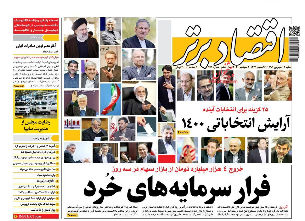عناوین اخبار روزنامه اقتصاد برتر در روز شنبه ۱۵ شهریور