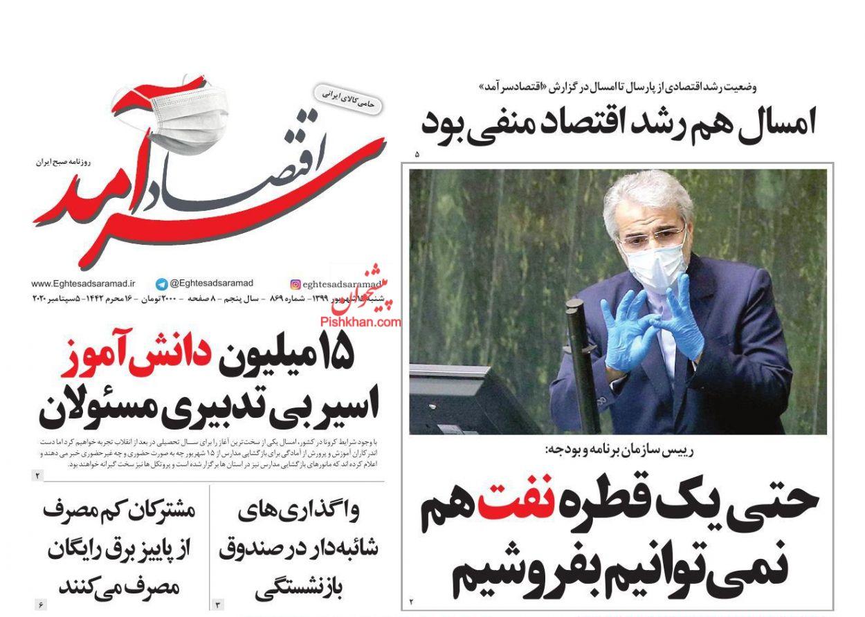 عناوین اخبار روزنامه اقتصاد سرآمد در روز شنبه ۱۵ شهریور