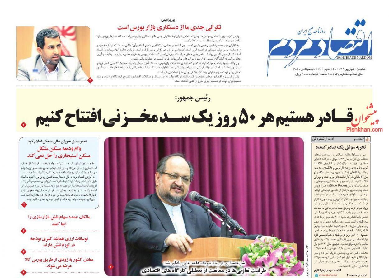 عناوین اخبار روزنامه اقتصاد مردم در روز شنبه ۱۵ شهریور