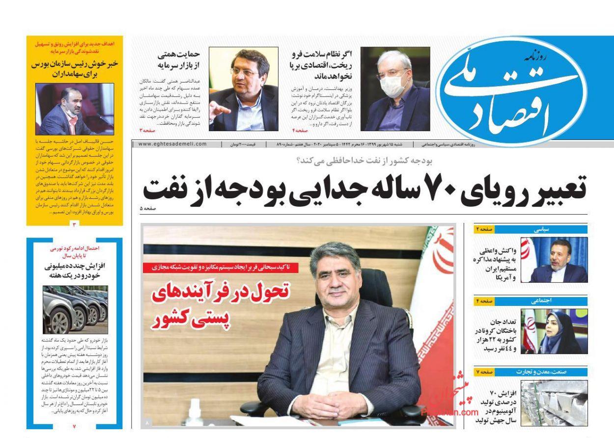 عناوین اخبار روزنامه اقتصاد ملی در روز شنبه ۱۵ شهریور