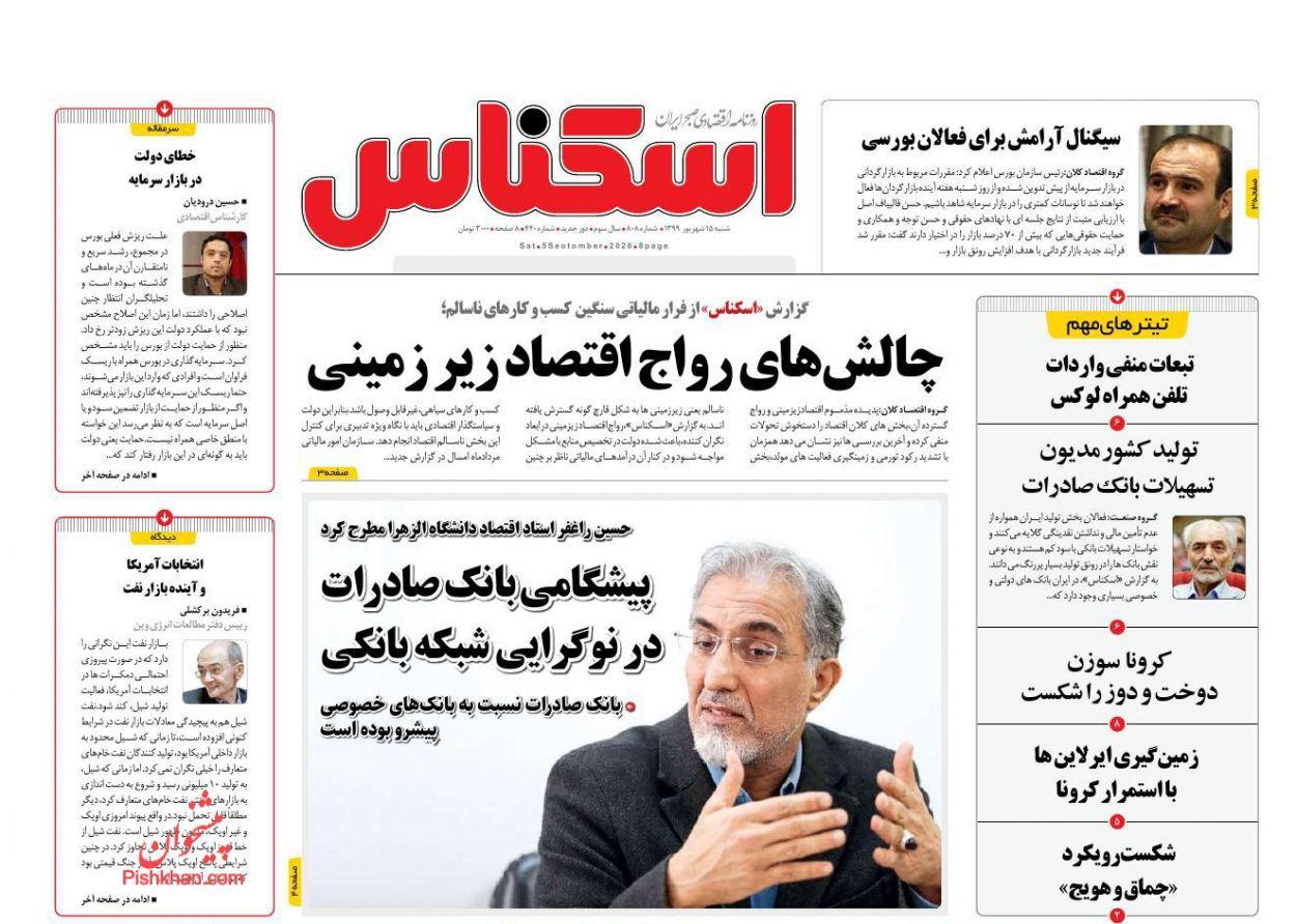 عناوین اخبار روزنامه اسکناس در روز شنبه ۱۵ شهریور