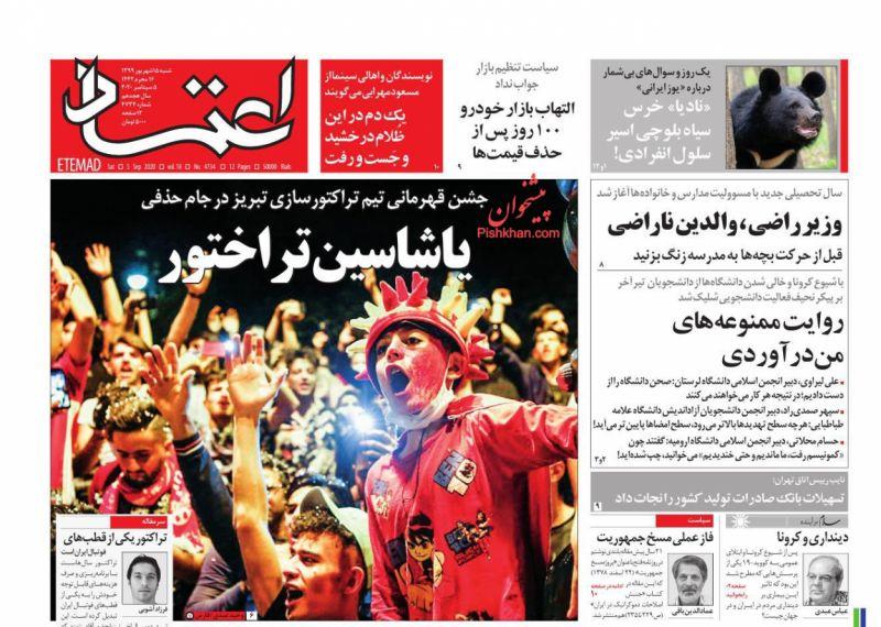 عناوین اخبار روزنامه اعتماد در روز شنبه ۱۵ شهريور