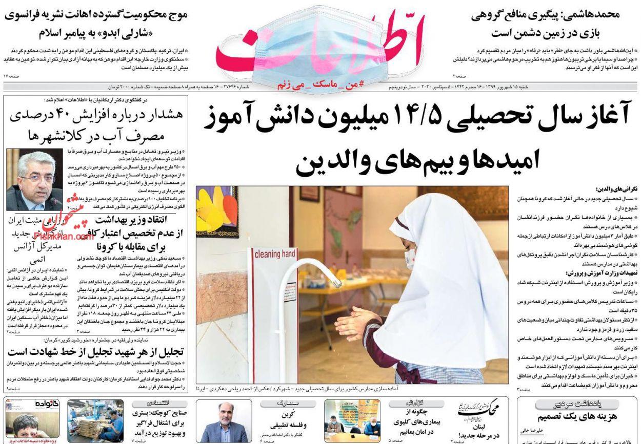 عناوین اخبار روزنامه اطلاعات در روز شنبه ۱۵ شهریور