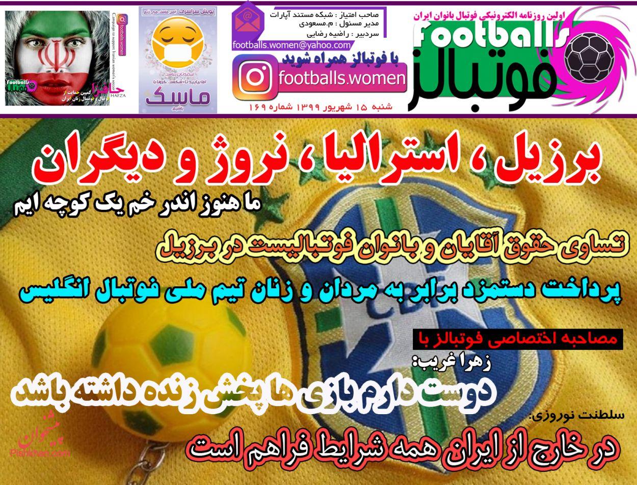 عناوین اخبار روزنامه فوتبالز در روز شنبه ۱۵ شهریور