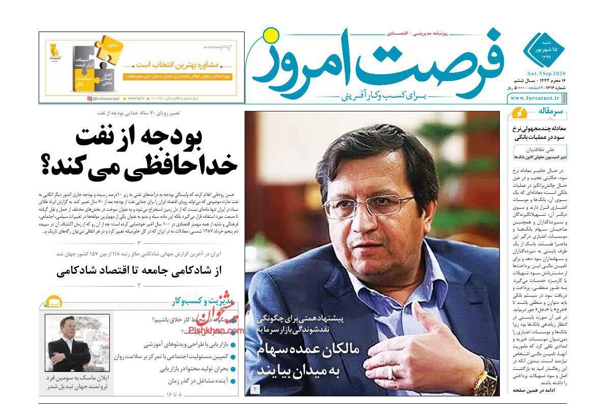 عناوین اخبار روزنامه فرصت امروز در روز شنبه ۱۵ شهریور