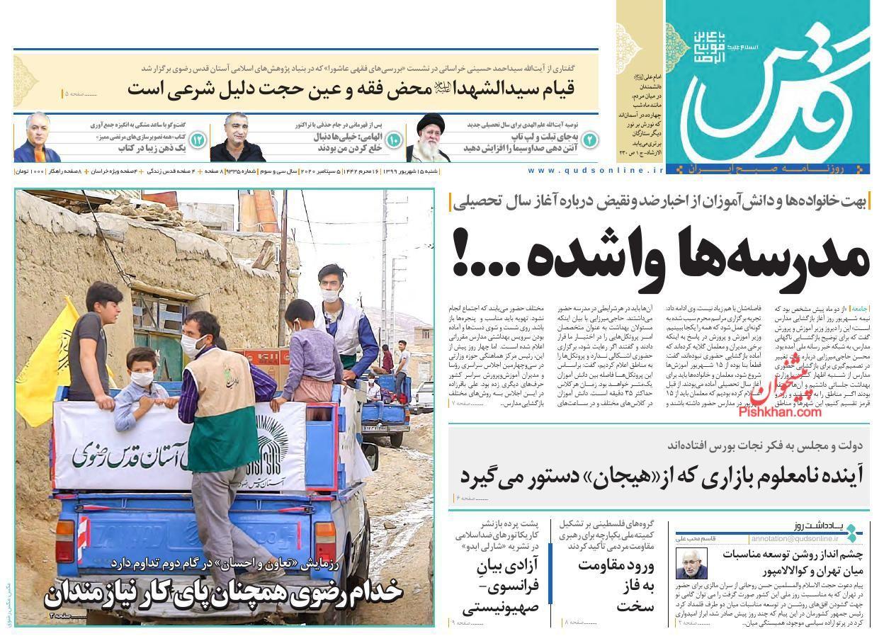 عناوین اخبار روزنامه قدس در روز شنبه ۱۵ شهریور