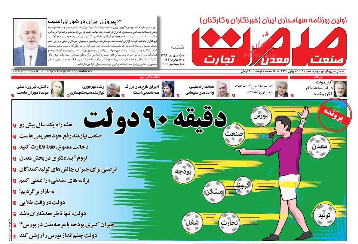 عناوین اخبار روزنامه صمت در روز شنبه ۱۵ شهریور