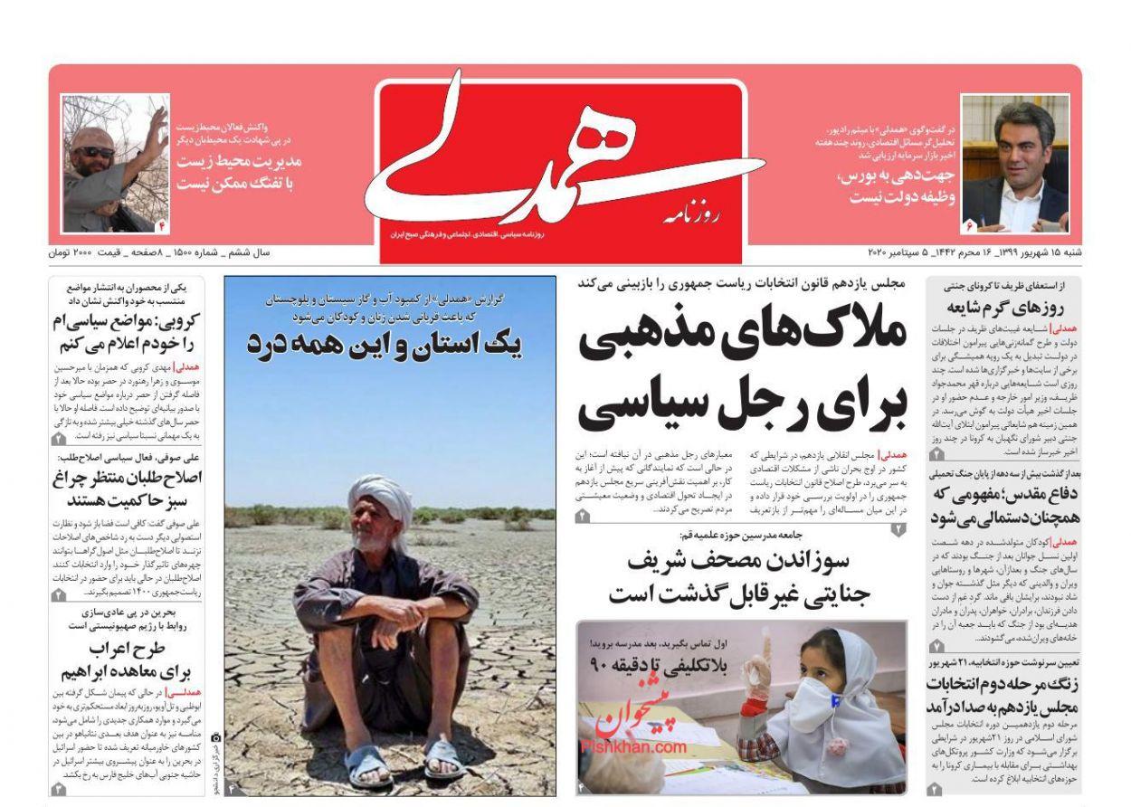 عناوین اخبار روزنامه همدلی در روز شنبه ۱۵ شهریور