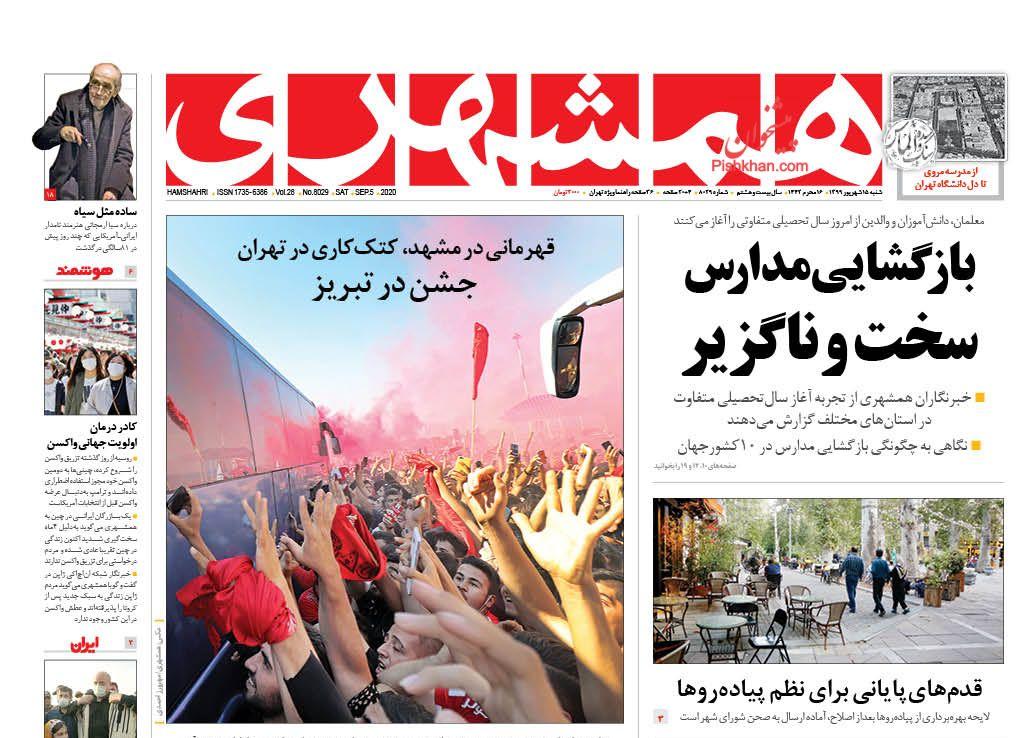 عناوین اخبار روزنامه همشهری در روز شنبه ۱۵ شهریور