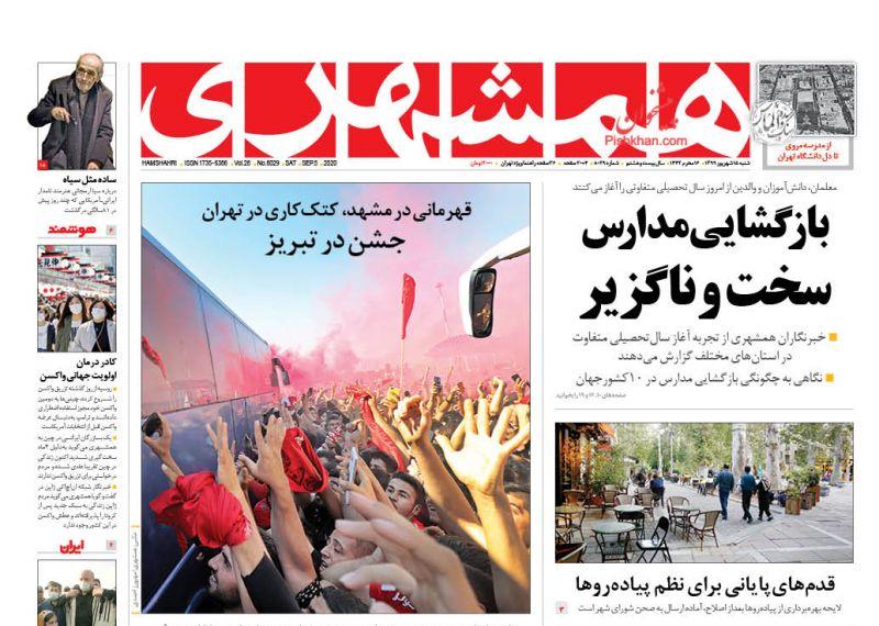 عناوین اخبار روزنامه همشهری در روز شنبه ۱۵ شهريور
