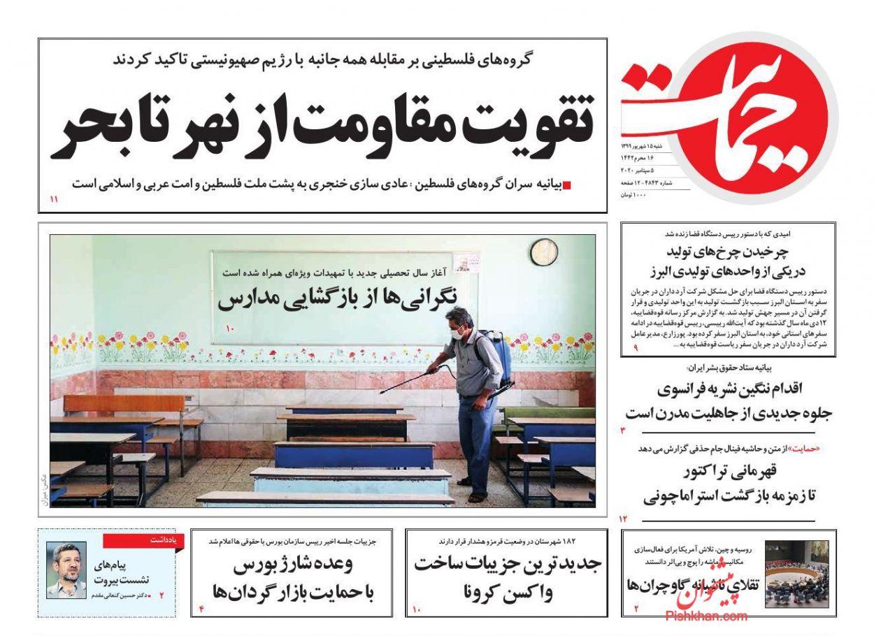 عناوین اخبار روزنامه حمایت در روز شنبه ۱۵ شهریور