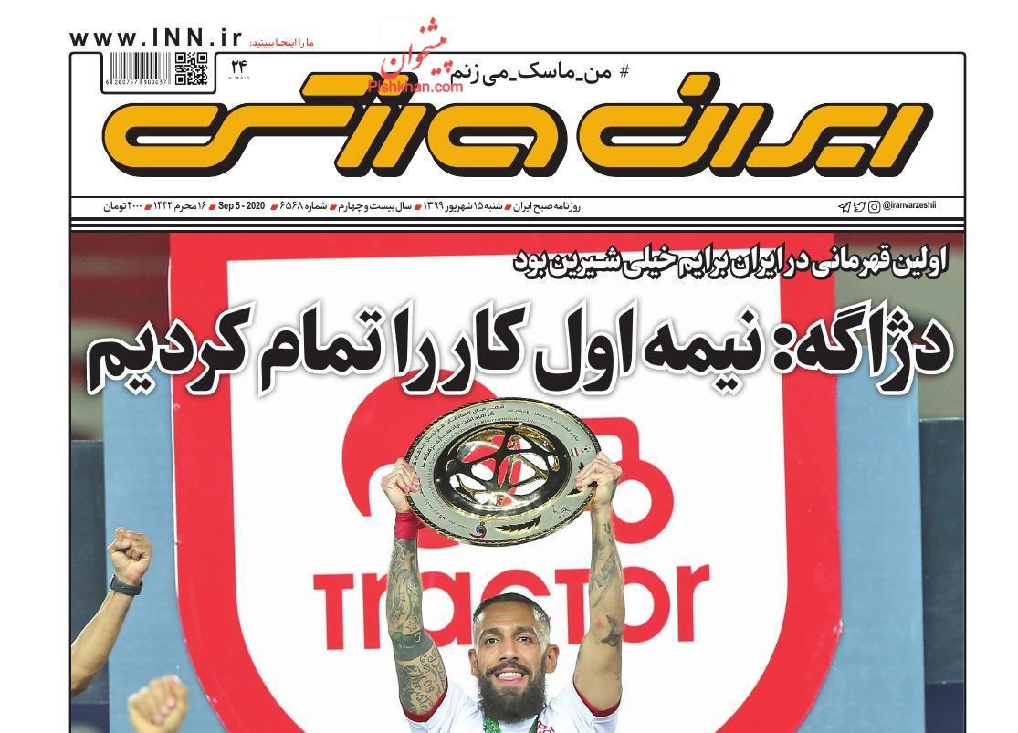 عناوین اخبار روزنامه ایران ورزشی در روز شنبه ۱۵ شهریور