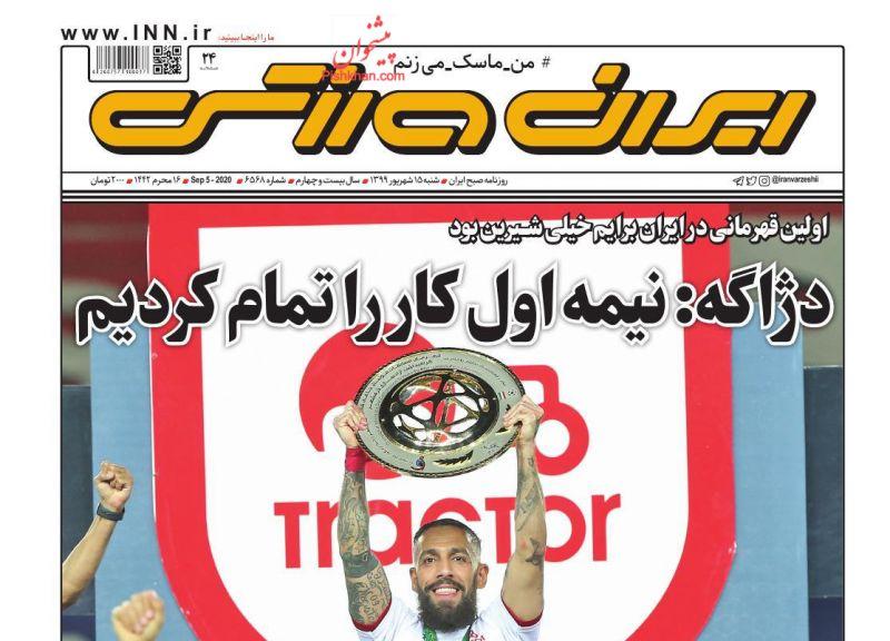 عناوین اخبار روزنامه ایران ورزشی در روز شنبه ۱۵ شهريور