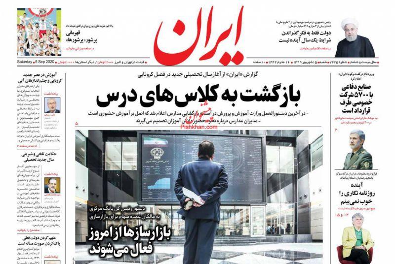 عناوین اخبار روزنامه ایران در روز شنبه ۱۵ شهريور