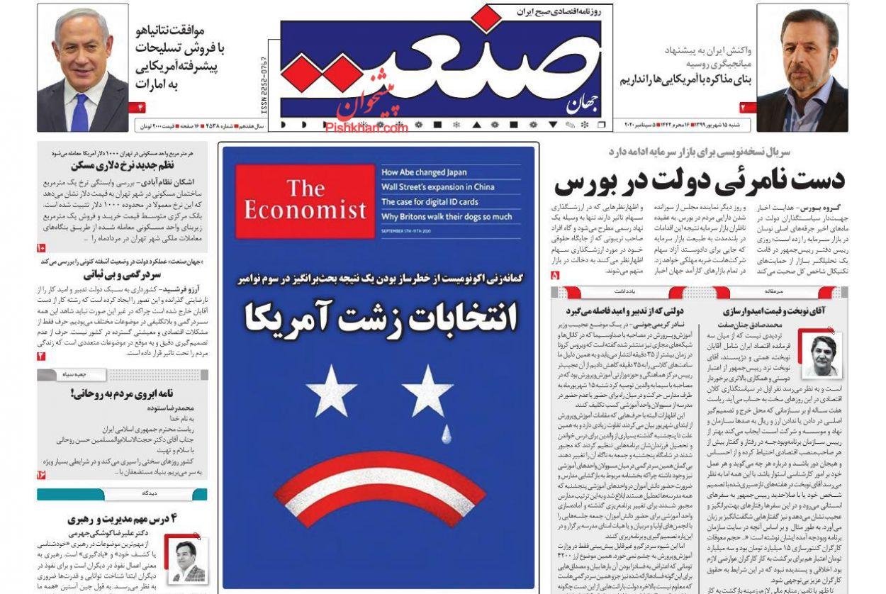 عناوین اخبار روزنامه جهان صنعت در روز شنبه ۱۵ شهریور