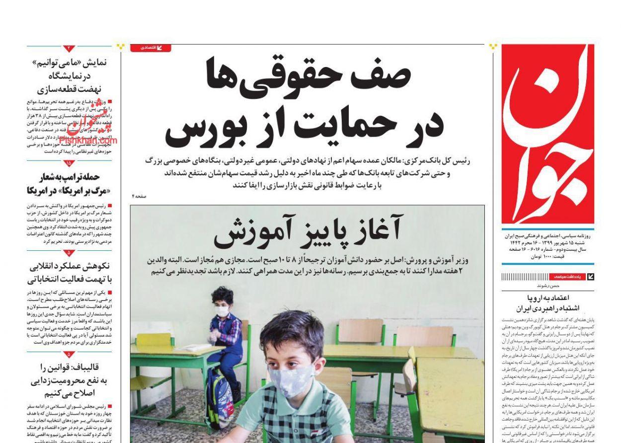 عناوین اخبار روزنامه جوان در روز شنبه ۱۵ شهریور