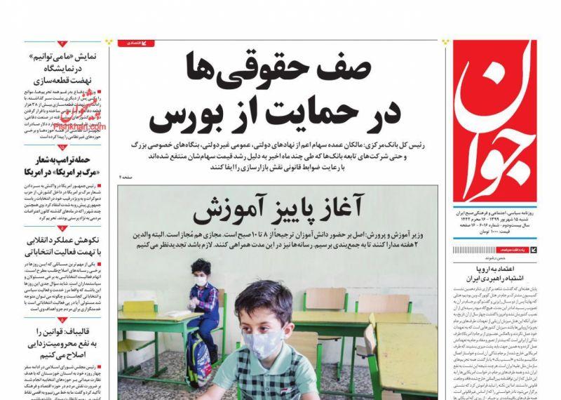 عناوین اخبار روزنامه جوان در روز شنبه ۱۵ شهريور