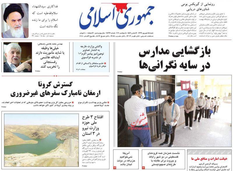 عناوین اخبار روزنامه جمهوری اسلامی در روز شنبه ۱۵ شهريور