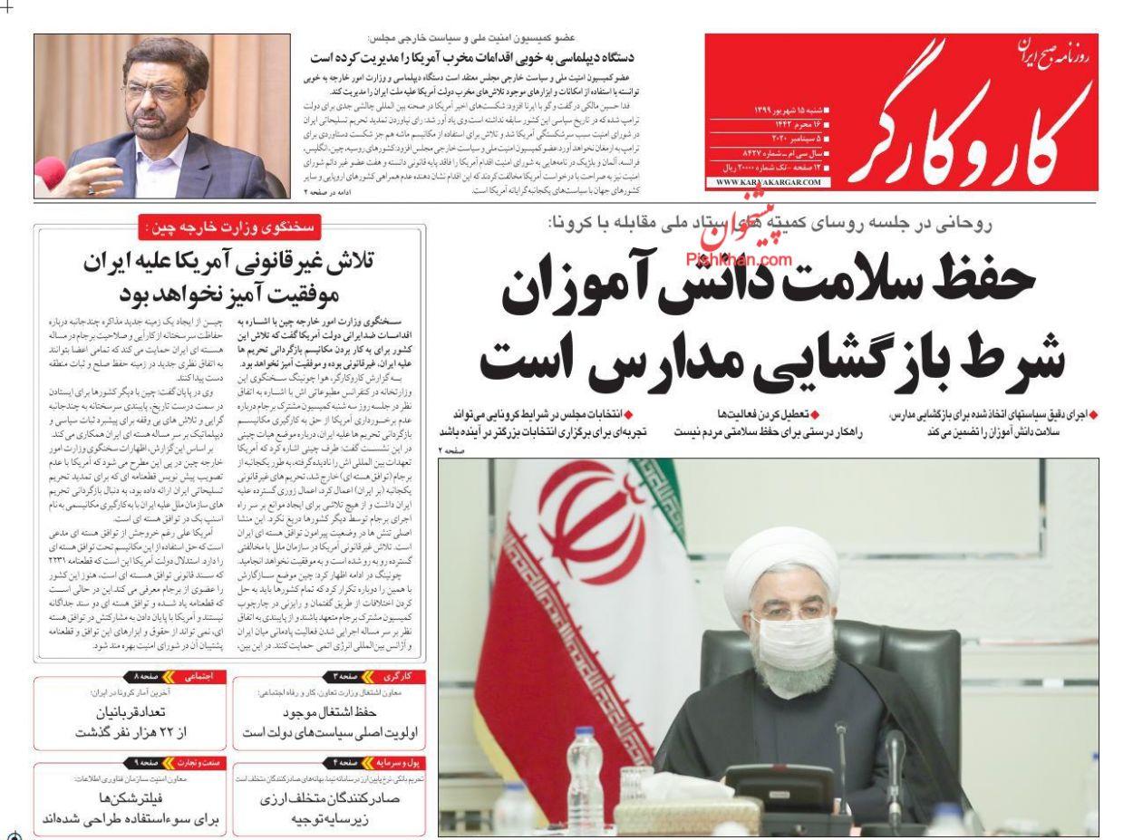 عناوین اخبار روزنامه کار و کارگر در روز شنبه ۱۵ شهریور