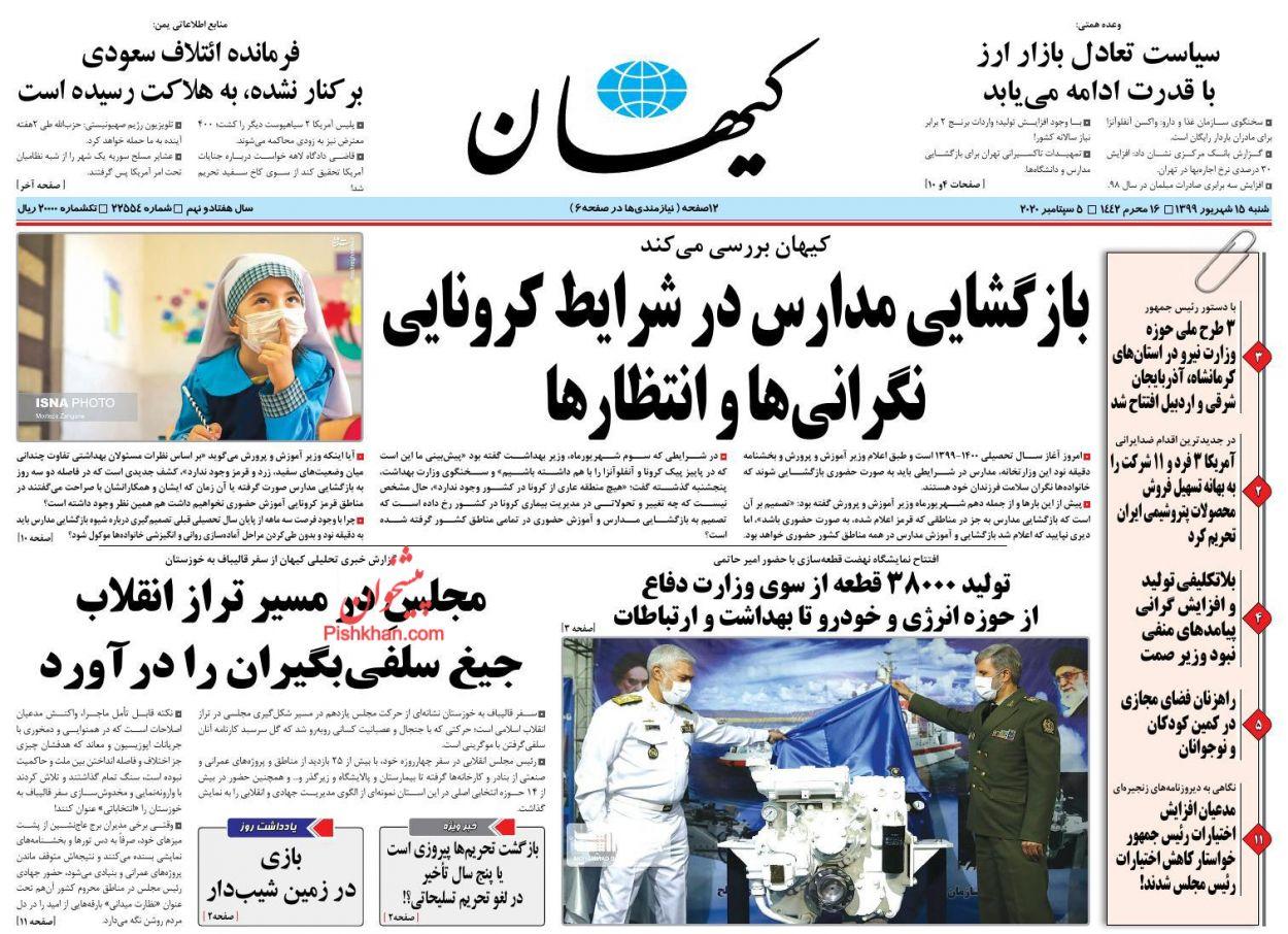 عناوین اخبار روزنامه کیهان در روز شنبه ۱۵ شهریور