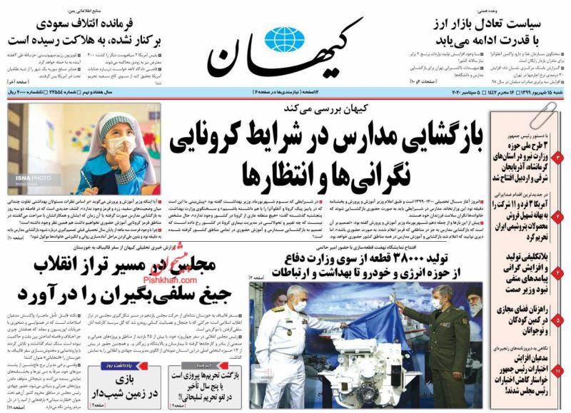 عناوین اخبار روزنامه کيهان در روز شنبه ۱۵ شهريور