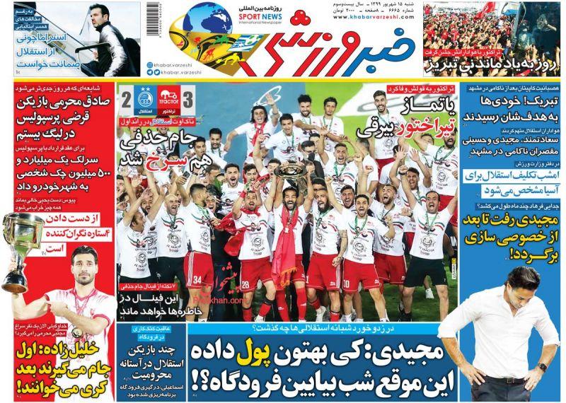 عناوین اخبار روزنامه خبر ورزشی در روز شنبه ۱۵ شهريور
