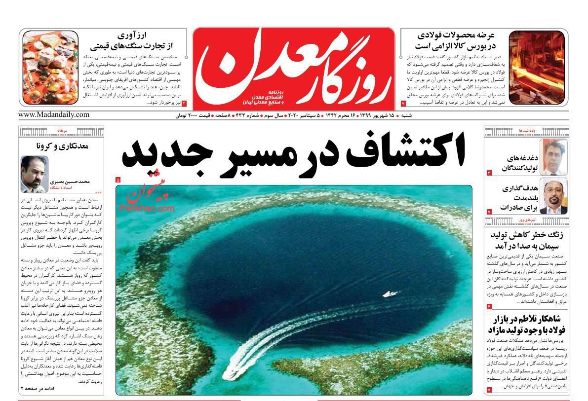 عناوین اخبار روزنامه روزگار معدن در روز شنبه ۱۵ شهریور