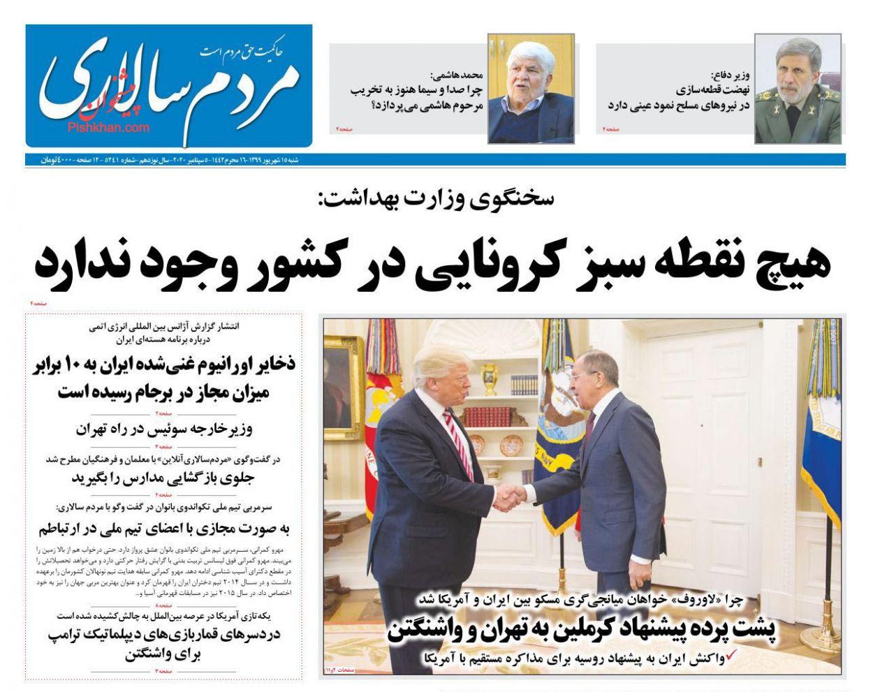 عناوین اخبار روزنامه مردم سالاری در روز شنبه ۱۵ شهریور