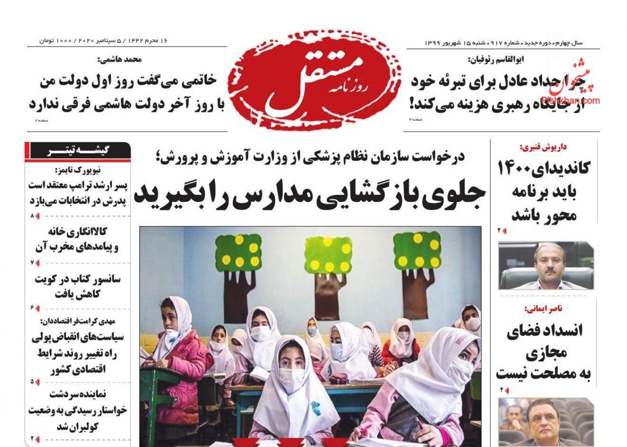عناوین اخبار روزنامه مستقل در روز شنبه ۱۵ شهریور