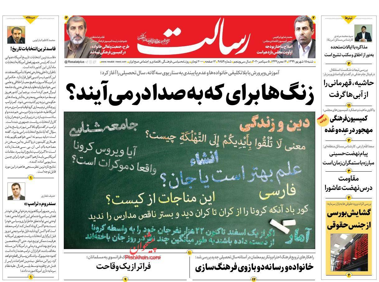 عناوین اخبار روزنامه رسالت در روز شنبه ۱۵ شهریور