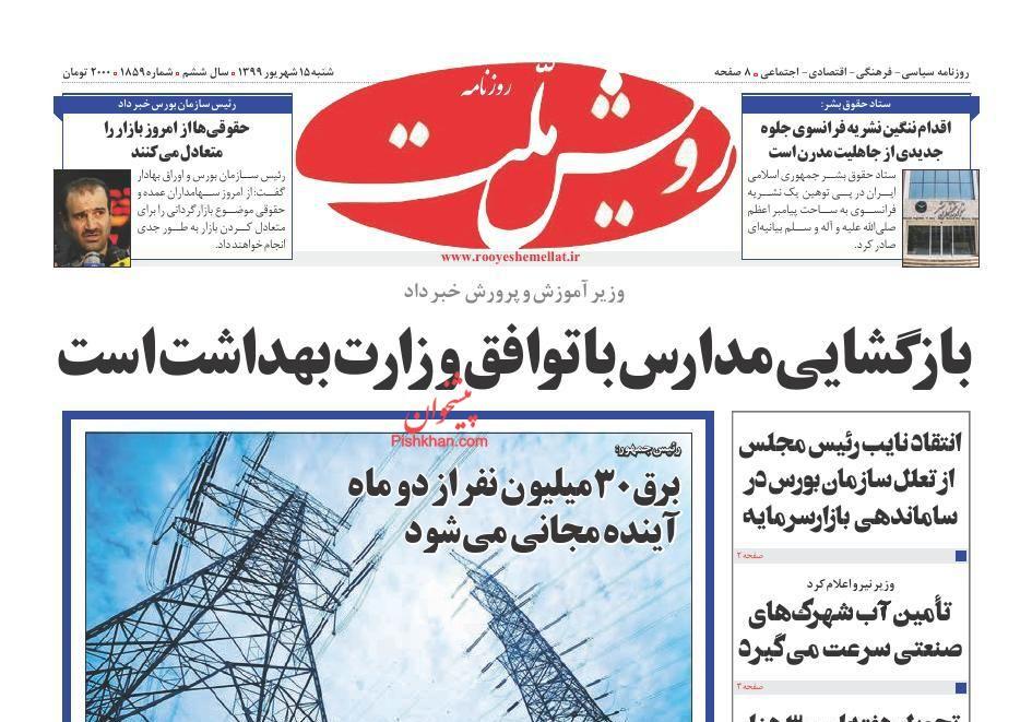 عناوین اخبار روزنامه رویش ملت در روز شنبه ۱۵ شهریور