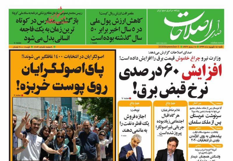 عناوین اخبار روزنامه صدای اصلاحات در روز شنبه ۱۵ شهريور