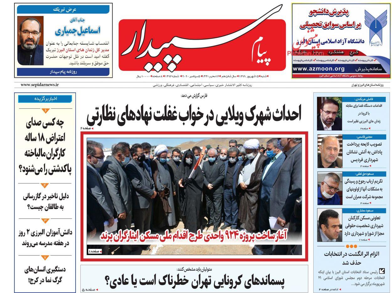 عناوین اخبار روزنامه پیام سپیدار در روز شنبه ۱۵ شهریور