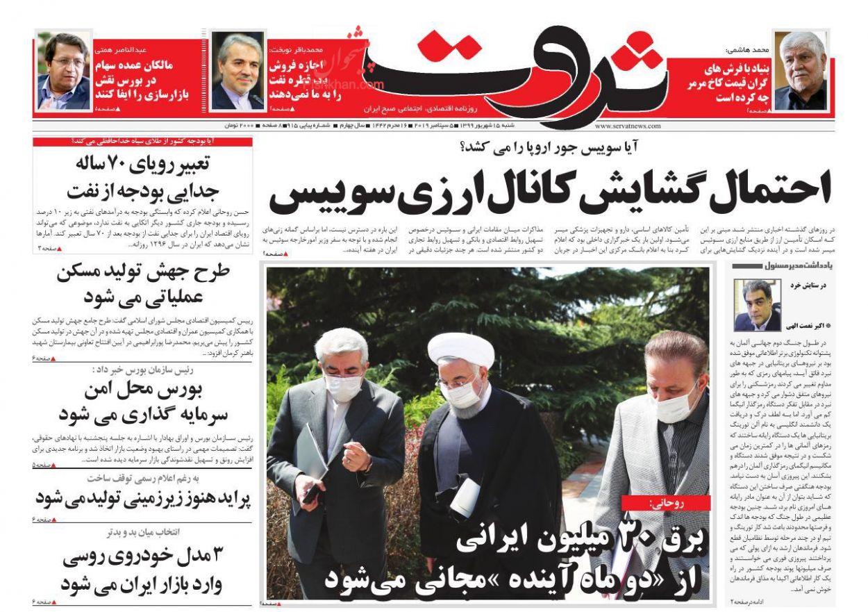 عناوین اخبار روزنامه ثروت در روز شنبه ۱۵ شهریور