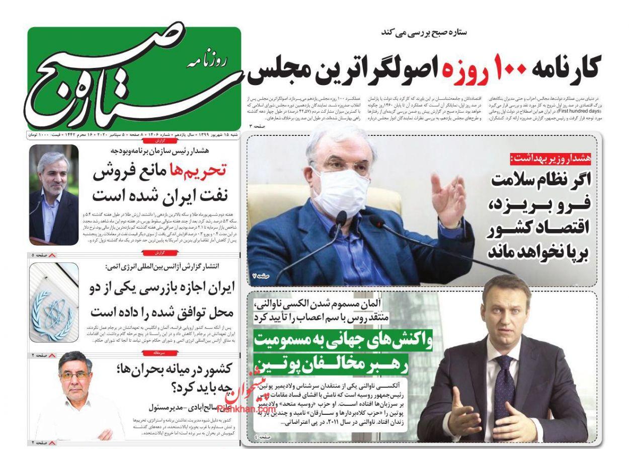 عناوین اخبار روزنامه ستاره صبح در روز شنبه ۱۵ شهریور