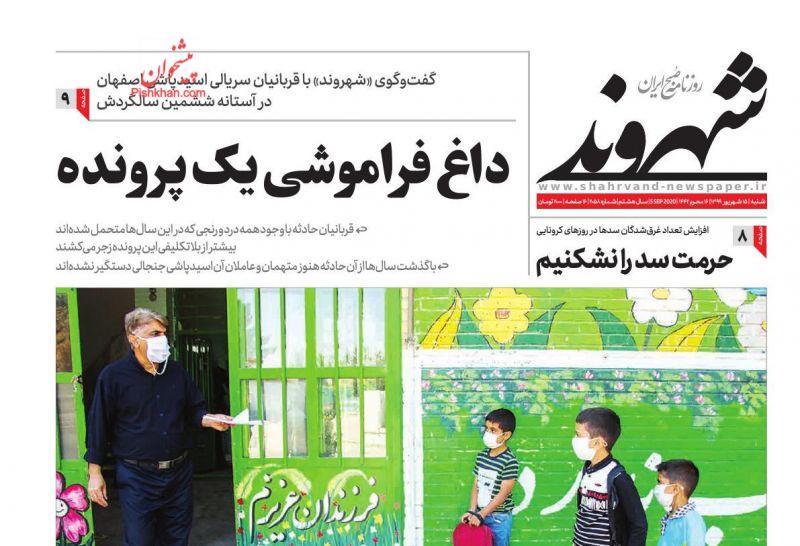 عناوین اخبار روزنامه شهروند در روز شنبه ۱۵ شهريور