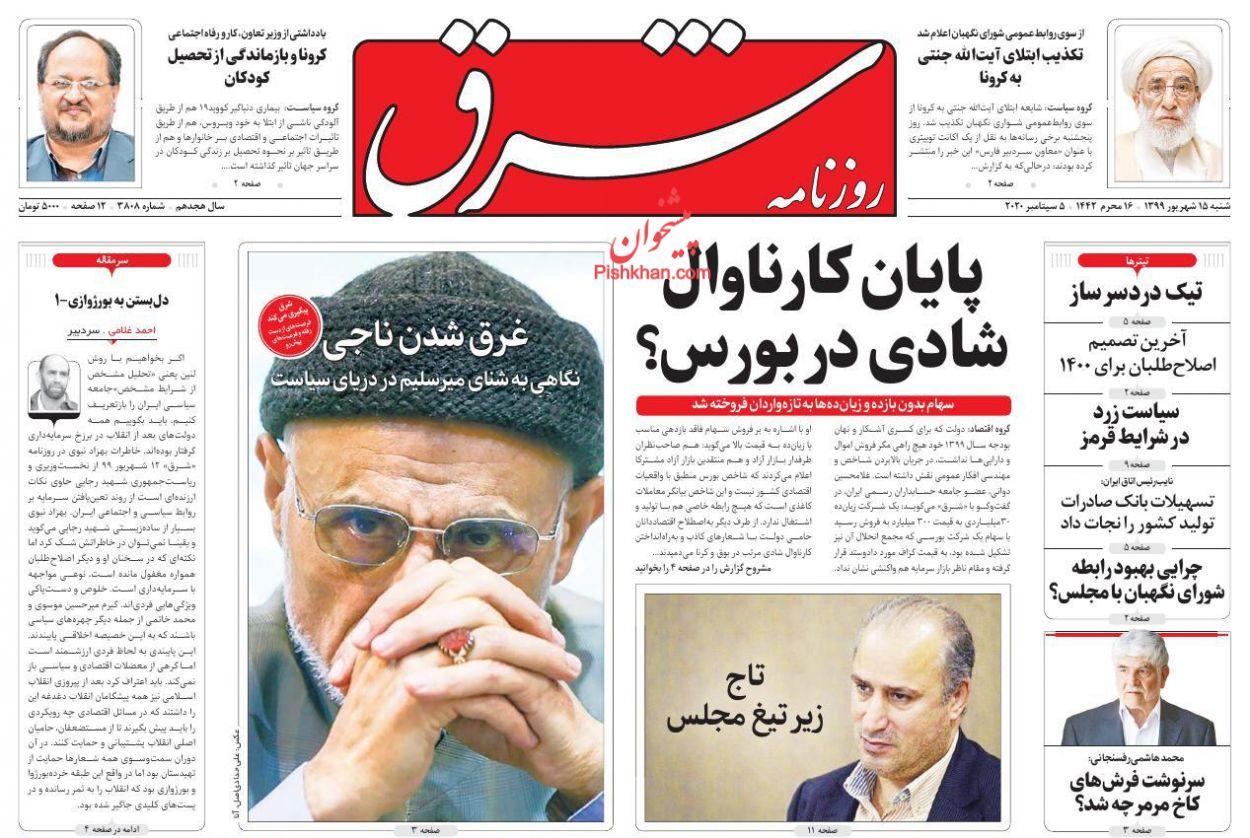عناوین اخبار روزنامه شرق در روز شنبه ۱۵ شهريور