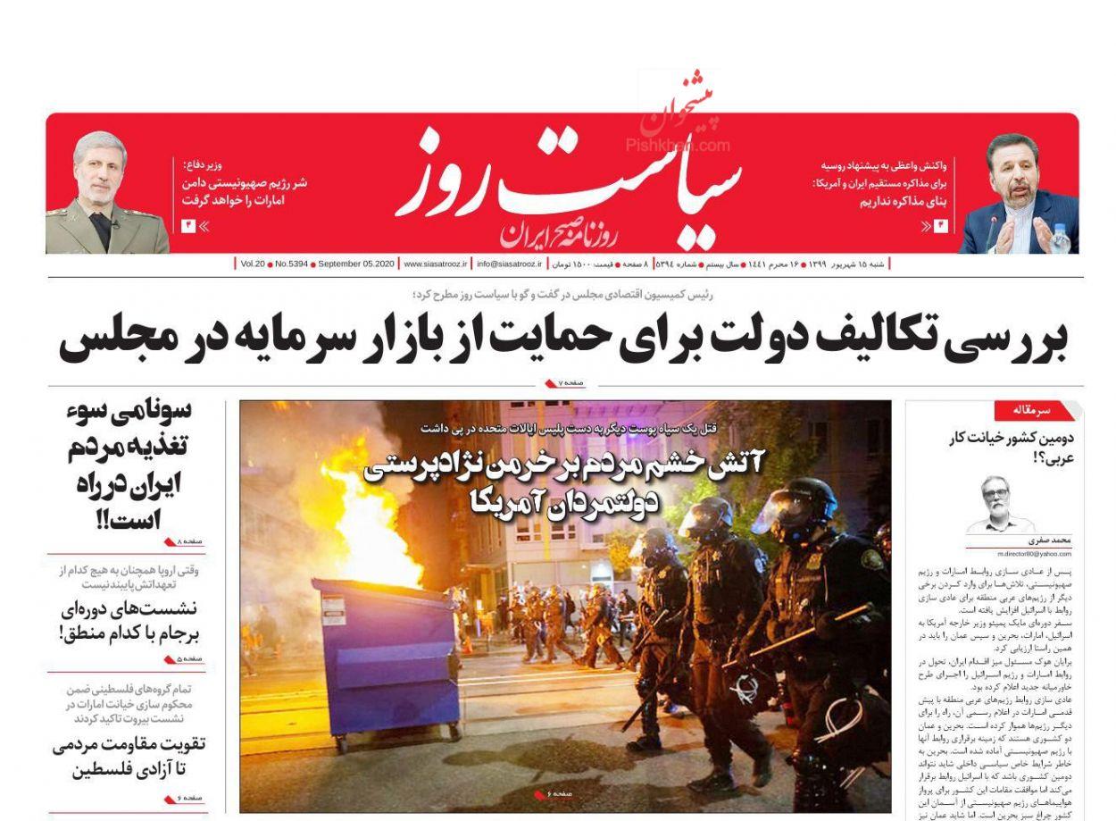 عناوین اخبار روزنامه سیاست روز در روز شنبه ۱۵ شهریور