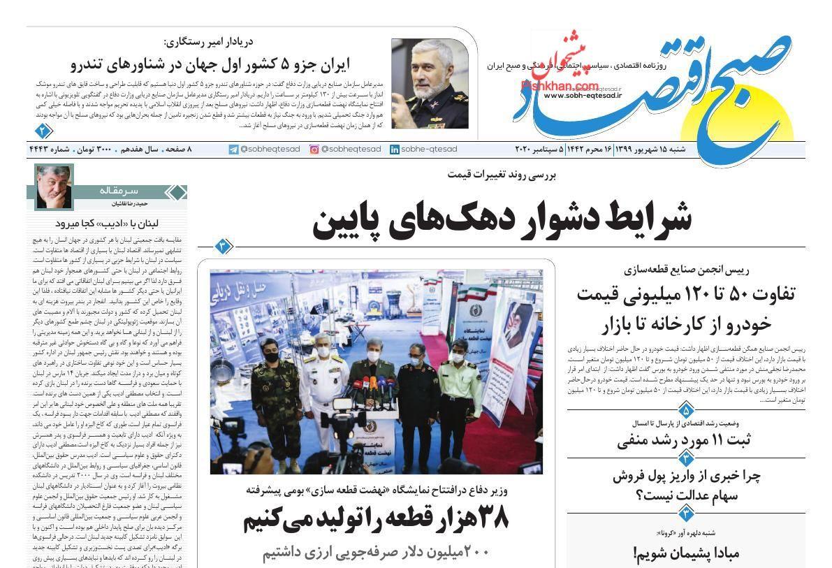 عناوین اخبار روزنامه صبح اقتصاد در روز شنبه ۱۵ شهریور