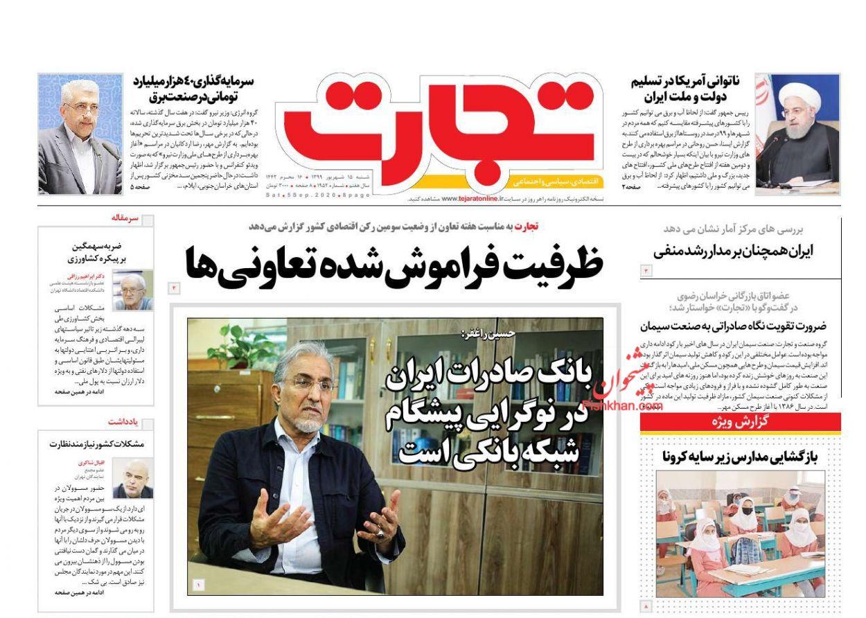 عناوین اخبار روزنامه تجارت در روز شنبه ۱۵ شهریور