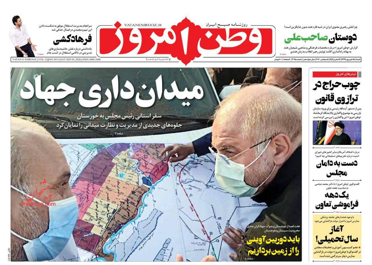 عناوین اخبار روزنامه وطن امروز در روز شنبه ۱۵ شهريور