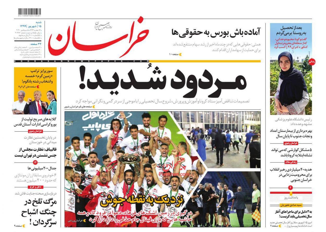 عناوین اخبار روزنامه خراسان در روز شنبه ۱۵ شهریور
