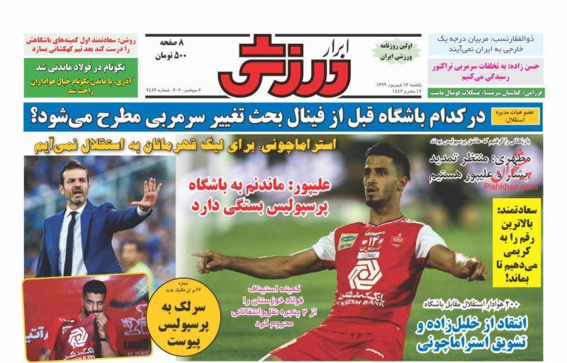 عناوین اخبار روزنامه ابرار ورزشى در روز یکشنبه ۱۶ شهريور