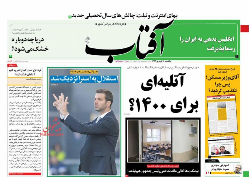 عناوین اخبار روزنامه آفتاب یزد در روز یکشنبه ۱۶ شهريور